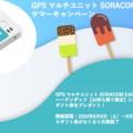 アイスのギフト券プレゼント!(期間限定)GPS マルチユニット SORACOM Edition サマーキャンペーン開催!
