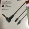 【レビュー】SONY NW-ZX300をMUC-M12SB1 (キンバーケーブル)で最高に高音質化する【バランス接続】