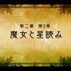 魔女と百騎兵 revival ♯4