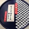 7月4日(木)桔梗信玄餅アイス オリジナル味だよ