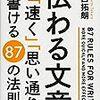 今週の本✨『伝わる文章「早く」「思い通り」に書ける87の法則』を読み始めました☆彡