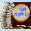 【投資】30歳から始める投資生活