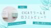 シカクリームの使い方や効果とは?CICA ディープモイスチャークリームを口コミレビュー♡