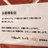 【ニュース】松乃家の漬け物…ええええ!?