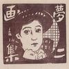 明治150年記念Ⅰ 明治の夢二