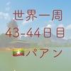 【世界一周43-44日目】5カ国目ミャンマーへ!パアンにて「チャリで来た」