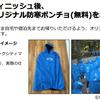東京マラソン2018「手荷物預けなしランナー」制度のメリット・デメリット考