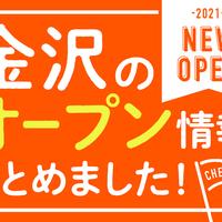 【1/22更新!】2020年の金沢近隣の開店・新店情報まとめ(日付順)