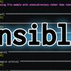 CentOS7にansibleをインストールする