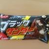 もちろんブラックサンダーって知ってますよね? めっちゃ!美味しいですよね!! Vol.1