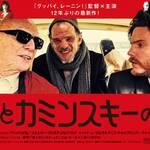 映画「僕とカミンスキーの旅」(ほぼネタバレ)いろいろなものが散りばめられており一筋縄ではいかない