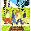 外で読むときニヤケ顔注意!笑えてちょっぴりジーンとする週末に読みたい本3選!