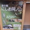 道の駅「にしお岡ノ山」の思ひで…