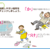 転倒予防のための生活環境の整備