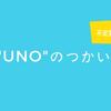 """日本人がスペイン語で苦労する 《不定詞 """"uno"""" 》 のつかい方をおぼえよう"""