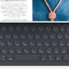 「iPad Proにスマートキーボードは不要!」その4つの理由とは…
