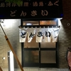 東京 新小岩 魚河岸料理「どんきい」 海老団子