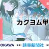 高校生Web作家の頂点を目指せ!「カクヨム甲子園2021」の応募要項を公開しました