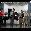 さわやかな春を謳う  変わった編成のオリジナル曲