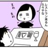 【日常まんが】お誕生日ご飯