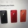 新型iPhoneのAppleサイトが流出? 名称はiPhone 9? 5色のカラバリ? 新充電アダプタ?