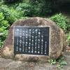 万葉歌碑を訪ねて(その140)―奈良県橿原市見瀬町 牟佐坐神社―