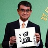【河野太郎 終了のお知らせ】衝撃、、、、‼️‼️‼️  河野太郎の官僚への 怒鳴り声!パワハラ証拠音声!  https://t.co/QWtcAdnZ1N  自民党員、議員なら知るべきです いや、日本国民なら知るべき  #高市早苗 #河野太郎 #岸田文雄 #野田聖子