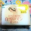 【ダイソー】レトロなパッケージも魅力的!ふきん洗い用石鹸「白雪ロマン」。