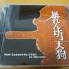 Rom Cassette Disc In MELDAC 暴れん坊天狗 音楽集 [サントラ]