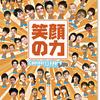 『東日本大震災チャリティーイベント コンテンツリーグライブ「笑顔の力」』内容まとめ