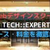 webデザインスクール「TECH::EXPERT」を紹介!!webデザイナー志望の社会人必見