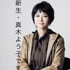 真木よう子がレプロに移籍。12月に炎上弁護人でドラマ復帰