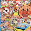 ベビーブック2015年9月号付録「ピンポ〜ン♪チャイムのなるおうち」感想・レビュー
