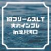 【ダイワ18年新モデル】18フリームスLT3000S-CXHは巻きの釣りにはオススメできないワケ。【実釣インプレ】