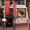 カレー番長への道 〜望郷編〜 第135回「TOKYO美食伝説 Papi Popi」
