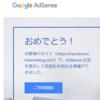 ブログ収益化に必須!Google AdSense(アドセンス) に通るためにやったこと【無料版はてなブログについて】
