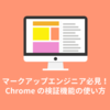 マークアップエンジニア必見!Chromeの検証機能(デベロッパーツール)の使い方