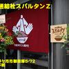 秘密麺結社スパルタンZ〜2021年7月5杯目〜