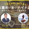 【9/22開催】お酒弱い弱いナイト2 ゲスト出演決定