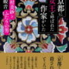元夫も公認した暴露本(?)「山村美紗とふたりの男」を読む。
