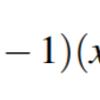 代数幾何入門