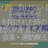 950食目「困難に負けない!日常生活が制限された時の糖尿病患者さんの食事・運動療法」エクササイズ編 @ 日本糖尿病協会