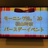【ハロプロ】モーニング娘。'20 横山玲奈バースデーイベント