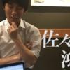 """対談 『佐々木 鴻志さん ~好きは""""もしもボックス""""から生まれる~』"""