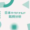 日本マクドナルドホールディングス【2702】銘柄分析