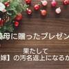 義母へ贈ったプレゼント。果たして【鬼嫁】の汚名返上になるか?!