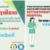 【会場変更】セッタティラート病院でワクチンの予約をしている人は要チェック。