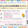 【参加者募集】赤ちゃんとみんなの防災講座オンライン(2月4日・5日*連続講座)
