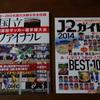 【BBM新書2冊】国立ファイナル&J2ガイド!