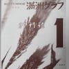 『満洲グラフ』復刻版第1巻(ゆまに書房、2008年)